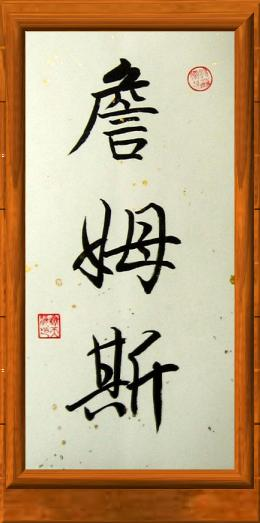 Name in Chinese writing painting of the name James